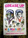 greaseup_vol4.jpg